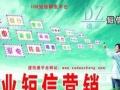 106商务短信营销服务教育建材商超旅游等正规行业