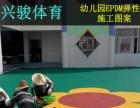 温州幼儿园塑胶地坪公司