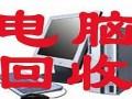坎墩回收笔记本,杭州湾回收二手电脑宗汉电脑回收浒山电脑回收