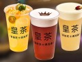 贵阳皇茶加盟怎么样 奶茶连锁加盟店 皇茶加盟费多少 全国连锁
