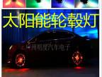 LED太阳能轮毂灯 炫彩车轮灯 轮胎灯 汽车装饰灯  厂家直销