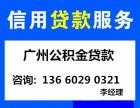 广州公积金信用贷款,广州公积金贷款 广州社保贷款