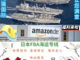 日本海运专线快船直发日本时效快,服务好,深圳上门取件