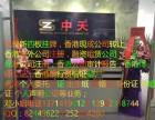 2017年转让香港现成公司全套资料包括哪些?