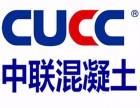 南京中联混凝土销售热线,厂家直销,欢迎来电