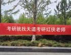 2019桂林电子科技大学考研专业课辅导班收费?