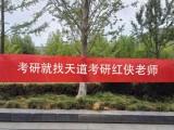 2019台州考研冲刺班,台州考研政治冲刺班