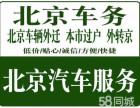 代办北京汽车过户上牌外迁提档手续注意事项外转京上牌流程