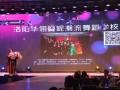 洛阳少儿舞蹈培训 华翎曼妮舞蹈品牌连锁学校