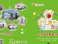 江苏省优质幼儿园
