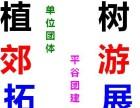 北京植树活动 郊区植树场地 京东大溶洞 采摘一日游 公司踏青