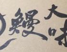 上海大味鳗加盟条件 大味鳗加盟费多少 上海大味鳗加盟怎么样