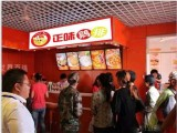 深圳爆浆鸡排店加盟