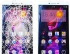 手机爆屏修复 更换外屏玻璃苹果三星OPPO华为vivo