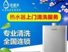 油烟机洗衣机冰箱热水器太阳能清洗消毒保养