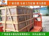 广州白云区均禾打出口木箱