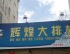 北岸北京西路 商业街卖场 350平米
