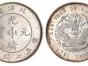 古代钱币权威鉴定评估珍贵的可提供交易平台
