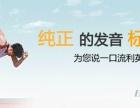 上海日常英语培训学校 奉贤成人英语口语培训班 零基础学英语