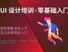 重庆设计培训 平面设计PS UI设计 零基础学设计