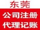 东莞塘厦1元注册公司,代办营业执照,做账报税,代办工商注册