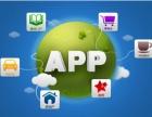 app软件开发多少钱 手机客户端制作 西安APP软件开发公司