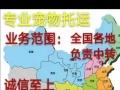 湖北荆州宠物托运到全国各地