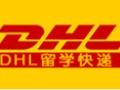 南京鼓楼DHL快递