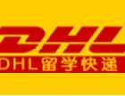 南京鼓楼DHL代理国际快递电话
