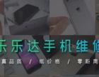 重庆OPPO手机屏幕碎了维修换屏
