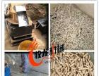 生物质木屑颗粒机木材锯末颗粒机制粒机牧龙厂家直销
