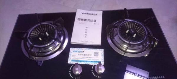 15台 彦华节能天然气 灶  未拆封