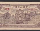 哈尔滨回收纪念币老纸币,哈尔滨回收连体钞纪念钞,回收钱币纸币