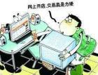 家庭主妇千元开网店 F5加盟