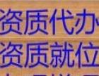 【建筑装饰装修资质】加盟官网/加盟费用/项目详情