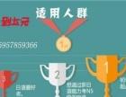 日语零基础难不难学慈溪哪里可以学日语,杭州湾日语培训班