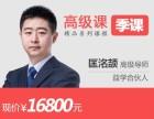 匡洺颉2017年3月高级培训半年课MACD牛回头战法 益学堂