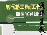 青岛施工员报名需要什么资料塔吊电工焊工培训报名费用