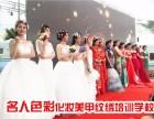 衡阳彩妆学校韩式新娘妆技巧