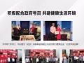 奥斯顿消毒液寻河南省区域合作伙伴