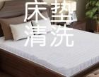 深圳清洗床垫 深圳清洗沙发 床垫清洗多少钱