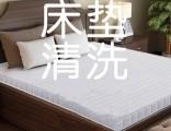 深圳布艺沙发清洗价格,家庭床垫除尘除螨,上门地毯清洗电话