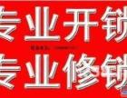 深圳专业开锁公司,松岗开锁,公明开锁技术专业,价格优惠