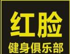 三峡大学较专业的健身房红脸健身