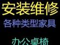 上海闵行剑川路安装各种网购家具维修玻璃门移门滑轮木床