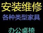 上海南汇专业安装家具办公桌椅的师傅上门维修安装移门淋浴房门
