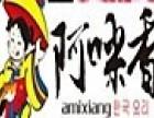 阿咪香韩国烧烤加盟