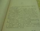 """广西艺术学院音乐系作曲教研组""""合唱写作   手刻本"""
