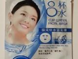 八杯水面膜 **美白 白嫩滋润 8杯水面膜 正品 厂家直供支持O