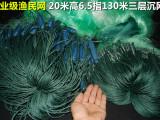 专业级渔民网 加重绿丝好网20米高6.5